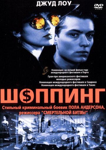 Шоппинг 1994