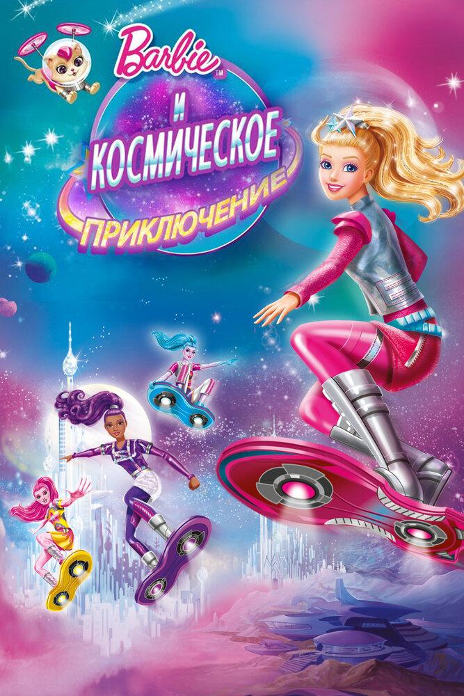 Барби и космическое приключение (2016) скачать торрент.