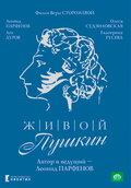 Живой Пушкин (сериал, 1 сезон) (1999) — отзывы и рейтинг фильма