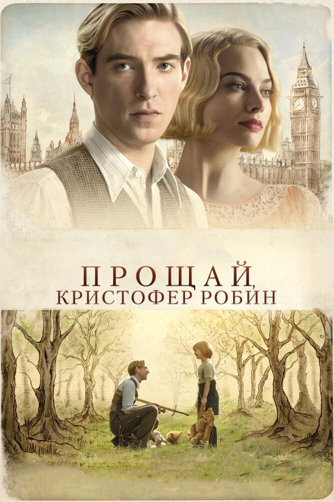Прощай, Кристофер Робин / Goodbye Christopher Robin (2017)
