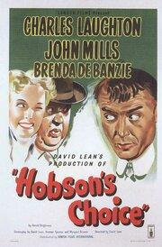 Выбор Хобсона (1953)