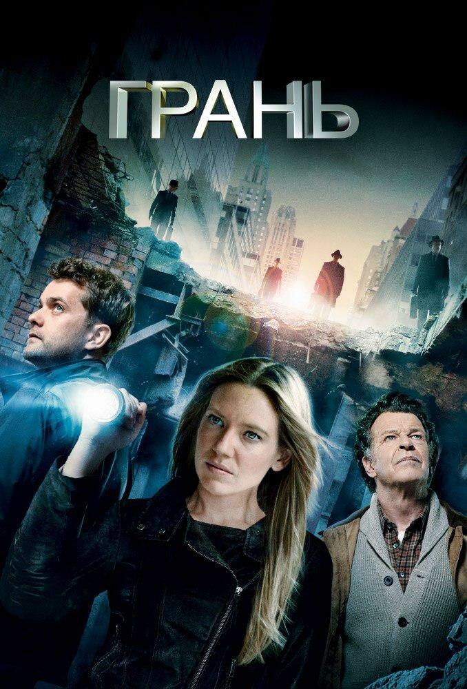 Грань (2008)