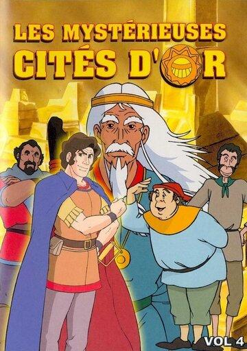 Таинственные золотые города