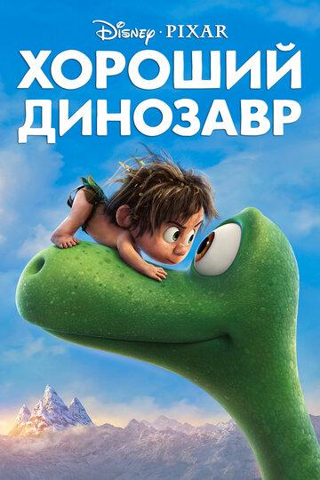 Хороший динозавр 2015 - Юрий Живов
