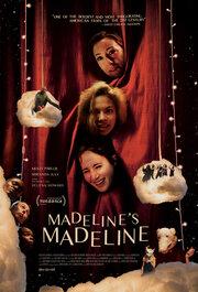Мадлен Мадлен (2018) смотреть онлайн фильм в хорошем качестве 1080p