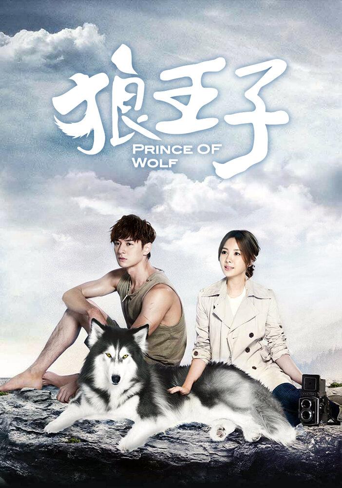 1009130 - Волчий принц (2016, Тайвань): актеры