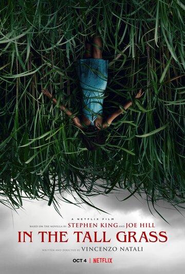 В высокой траве (2019) (2019) — отзывы и рейтинг фильма