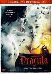 Дракула (2006)