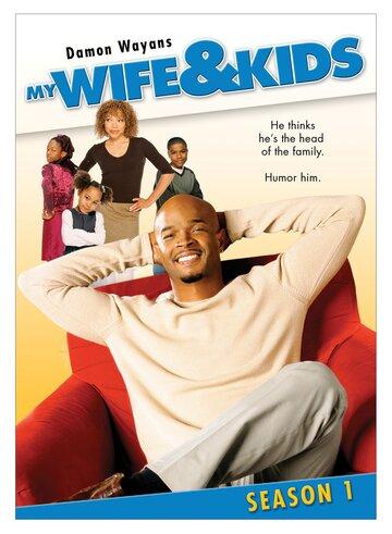Моя жена и дети (2001) полный фильм онлайн