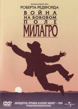 Фильм Война на бобовом поле Милагро