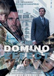 Эффект домино (2012)