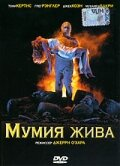 Мумия жива