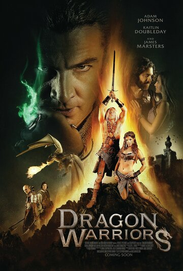 Воины дракона - movie-hunter.ru