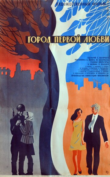 Город первой любви (1970) полный фильм онлайн