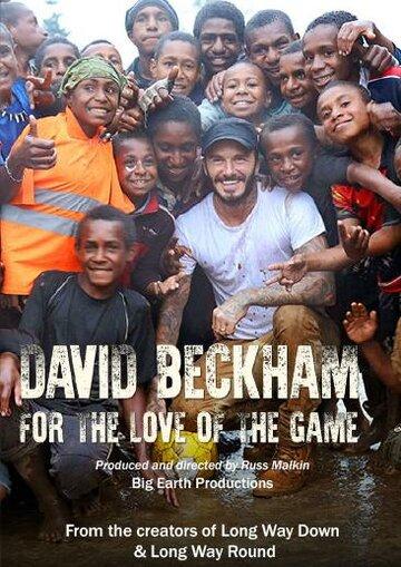 Дэвид Бэкхем: Реальная любовь (2015) полный фильм
