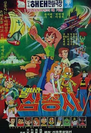Космические мушкетеры (1979) полный фильм онлайн