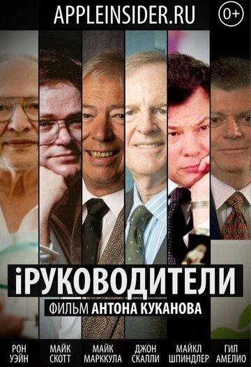 Фильм IРуководители