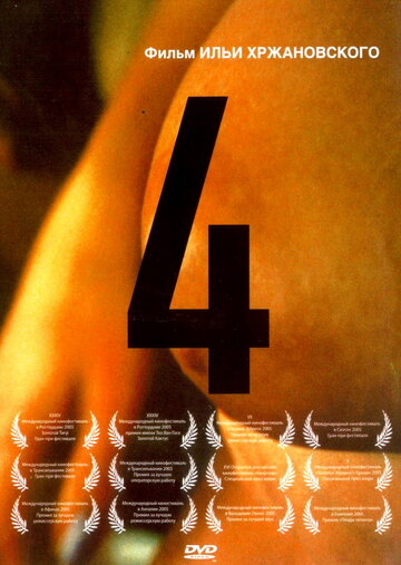 4 (4)
