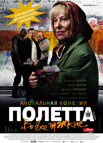 Полетта (2012)