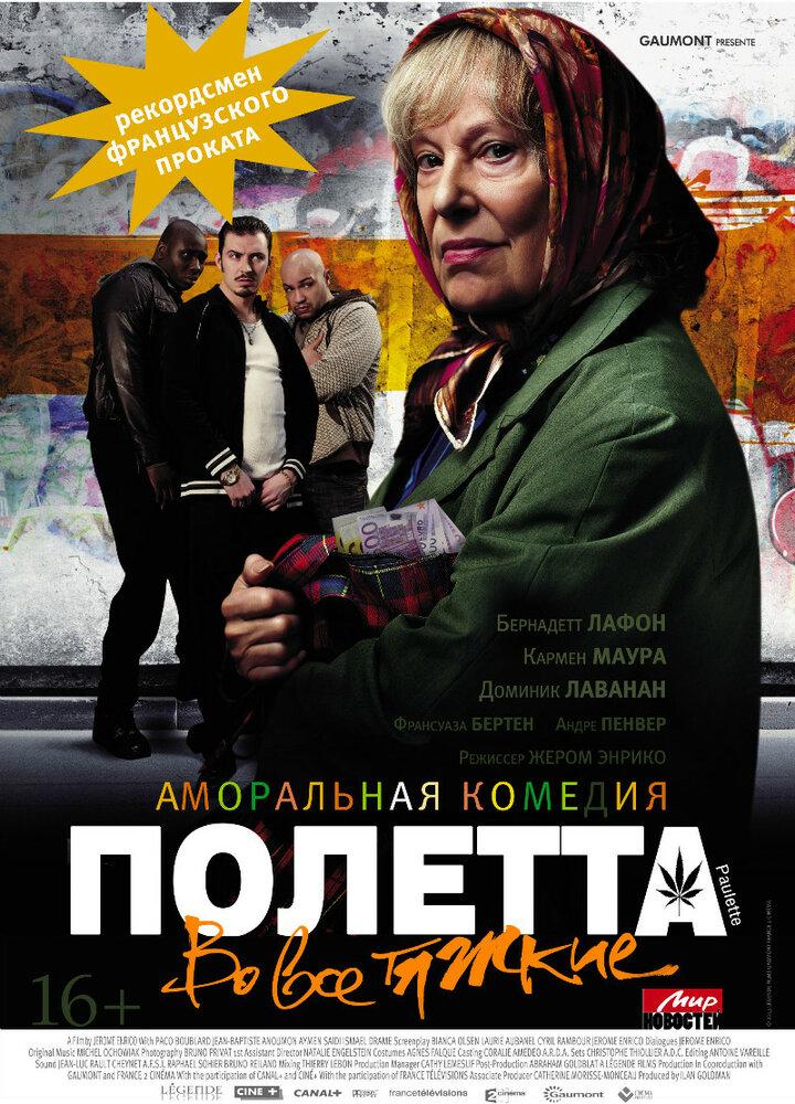 http://st.kinopoisk.ru/images/film_big/667025.jpg