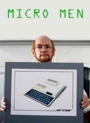 Люди-компьютеры (2009) полный фильм онлайн