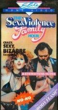 Семейный час секса и насилия (1983)