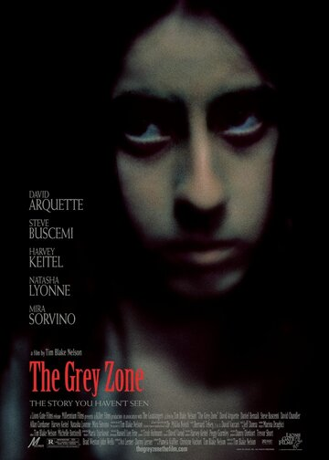 ����� ���� (The Grey Zone)