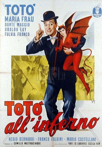 Тото из ада (1955)