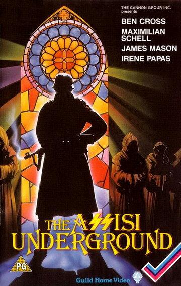 Подполье в Ассизи (The Assisi Underground)