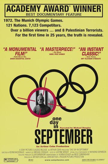 Однажды в сентябре (1999)