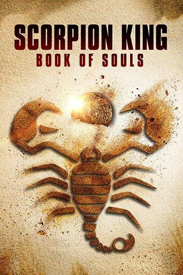 Царь Скорпионов: Книга Душ (The Scorpion King: Book of Souls)