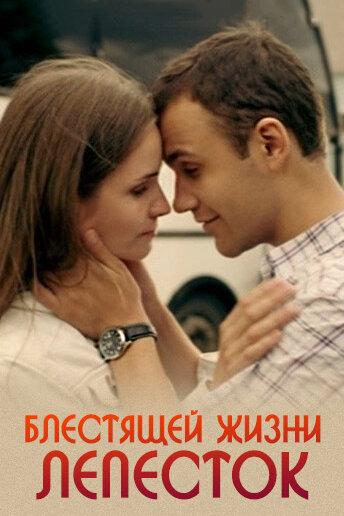Отзывы к фильму – Блестящей жизни лепесток (2016)