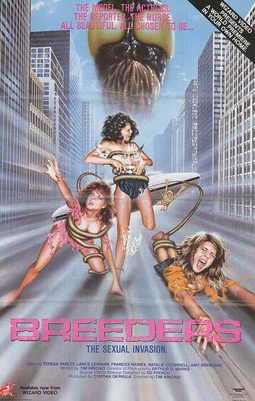Размножители (1986)