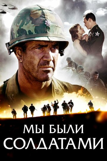 �� ���� ��������� (We Were Soldiers)