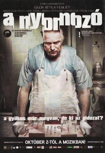 Следователь (2008)