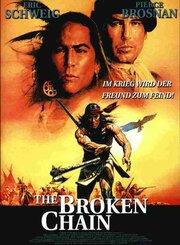Разорванная цепь (1993)