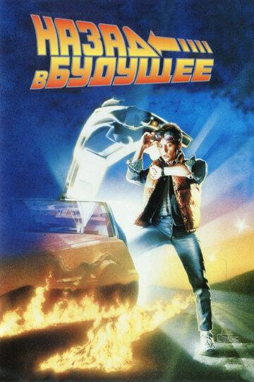 Назад в будущее (Back to the Future1985)