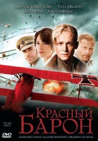 Красный Барон 2008