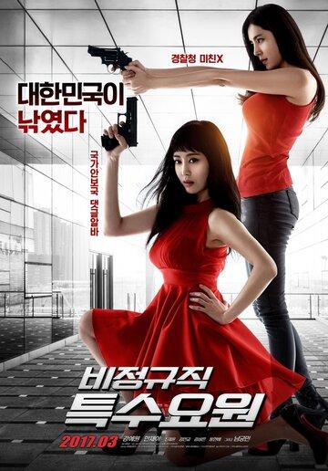 Шпион на полставки (2017) (2017) — отзывы и рейтинг фильма