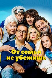 От семьи не убежишь (2018)