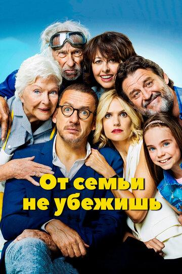 От семьи не убежишь (2016)