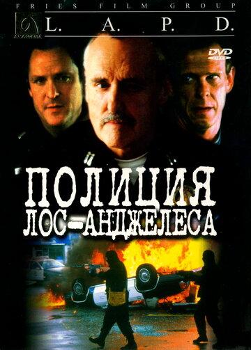 Полиция Лос-Анджелеса (L.A.P.D.: To Protect and to Serve)