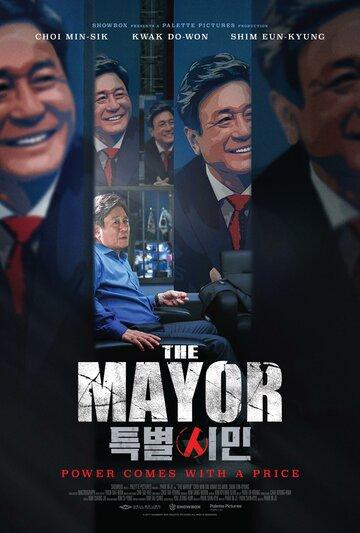 Мэр (2017)