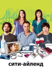 Сити-Айленд (2009) смотреть онлайн фильм в хорошем качестве 1080p