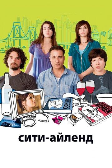 Сити-Айленд (2009) полный фильм онлайн