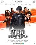 Агент Мамбо (Agent Mambo)