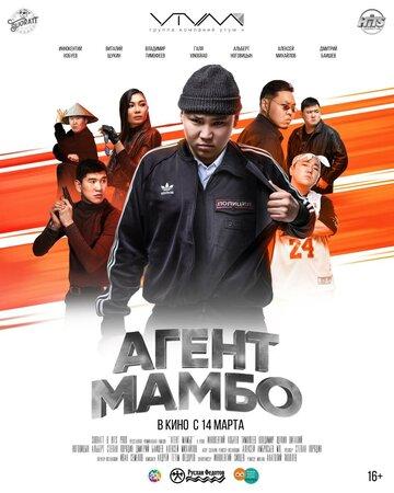 Постер Агент Мамбо 2019