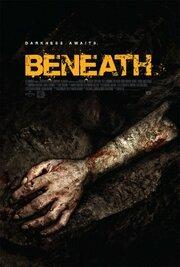 Под землей (2013)
