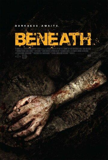��� ����� (Beneath)