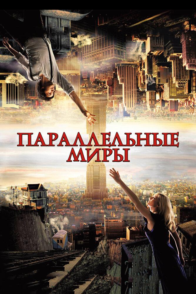 Трезвые миры / Трезвые миры (Маюров Олександр Николаевич)
